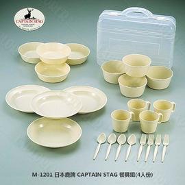 探險家戶外用品㊣M-1201 日本鹿牌 CAPTAIN STAG 餐具組(4人份) 附收納盒 餐盤組 碗 湯匙 叉子 杯 碗盤組 戶外 露營 野炊 野餐 廚具