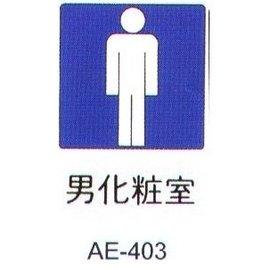 ~1768 網~沙蒙AE貼牌 AE~403 男化妝室 MAN ^(15X23公分^) WC