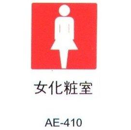 ~1768 網~沙蒙AE貼牌 AE~410 女化妝室 WOMAN ^(15X23公分^)