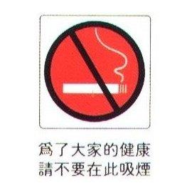 ~1768 網~沙蒙AE貼牌 AE~402 為了大家健康請不要在此吸煙 ^(15X23公分