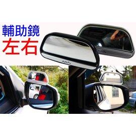 型 角度可調式 汽車 超廣角 第三眼 輔助鏡 後視鏡 左右輔助鏡 清晰鏡面 貼式固定 照地