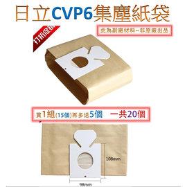 15片◆副廠◆日立吸塵器專用◆集塵紙袋《CV-P6/CVP6》適用機種:CV-AM14、CV-T46、CV-T40、CV等機種