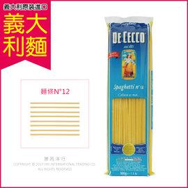 得科義大利麵 N°12麵條 500g 包 DE CECCO 義大利  12號麵條