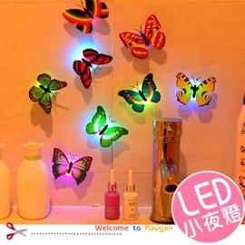 七彩蝴蝶居家裝飾創意蝴蝶夜燈 寶寶床頭燈可黏貼小夜燈【HH婦幼館】