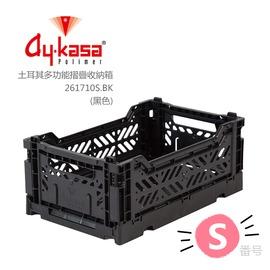 探險家戶外用品㊣261710S.BK AY-KASA 土耳其多功能摺疊收納箱-S(黑) 萬用收納箱 營釘盒 硬式多功能收納盒 萬用工具盒 整理箱 裝備盒