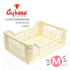 探險家戶外用品㊣403014M.KH AY-KASA 土耳其多功能摺疊收納箱-M(卡其)  萬用收納箱 營釘盒 硬式多功能收納盒 萬用工具盒 整理箱 裝備盒