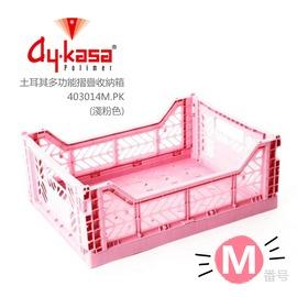 探險家戶外用品㊣403014M.PK AY-KASA 土耳其多功能摺疊收納箱-M(淺粉)  萬用收納箱 營釘盒 硬式多功能收納盒 萬用工具盒 整理箱 裝備盒