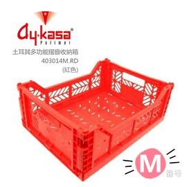 探險家戶外用品㊣403014M.RD AY-KASA 土耳其多功能摺疊收納箱-M(紅)  萬用收納箱 營釘盒 硬式多功能收納盒 萬用工具盒 整理箱 裝備盒