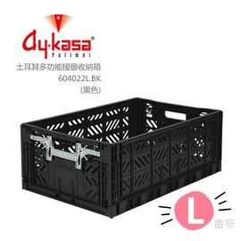 探險家戶外用品㊣604022L.BK AY-KASA 土耳其多功能摺疊收納箱-L(黑)  萬用收納箱 營釘盒 硬式多功能收納盒 萬用工具盒 整理箱 裝備盒