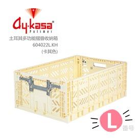 探險家戶外用品㊣604022L.KH AY-KASA 土耳其多功能摺疊收納箱-L(卡其)  萬用收納箱 營釘盒 硬式多功能收納盒 萬用工具盒 整理箱 裝備盒