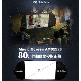 ~Live168市集~Dashbon Flicks 80吋 MagicScreen行動魔術
