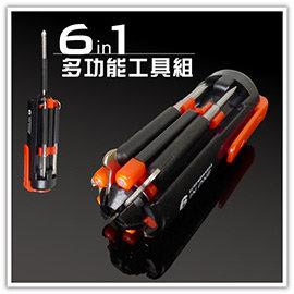 【Q禮品】B3180 6合1多功能工具組/LED燈/維修工具組/多用途/五金/工具箱/螺絲起子/一字/十字起子/六合一