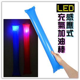 【Q禮品】B3170 感應式LED充氣加油棒/吹氣加油棒/LED螢光棒/球賽/客製化印製/聖誕跨年/晚會/造勢/演唱會