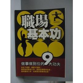 ~書寶 書T3╱財經企管_NBO~職場 功~做事做到位的九大功夫_徐幫學