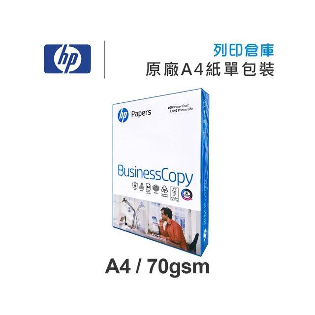 HP BUSINESS COPY 多 影印紙 A4 70g  單包裝