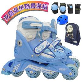 【義大利 Value Plus VP】飛力 成人/青少年/兒童直排輪套裝組/塑鋼底伸縮溜冰鞋+背包+護套+頭盔/四段成長可調底座.發光輪/ST-01B 天藍