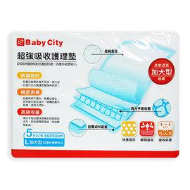 ~衛立兒 館~娃娃城 Baby City 超強吸收護理墊L加大型 5片入 包 60~90c