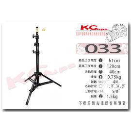 凱西影視器材~Kupo 033 四節式短燈架 附:1 4″~20公轉接頭^(KS~052^