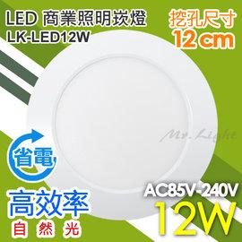 ~有燈氏~LED 12公分 12cm 崁燈 12W 全電壓 自然光~LK~LED12WN~