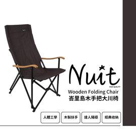 探險家戶外用品㊣NTC28BR 努特NUIT 峇里島木手把大川椅 典藏紳士褐 耐重100kg 鋁合金大川椅 休閒椅 摺疊椅