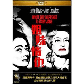 合友唱片 姊妹情仇 DVD What Ever Happened to Baby Jane