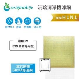 創新可水洗濾網Original Life清淨抗敏除臭 3M清淨機:E99 寶寶 型