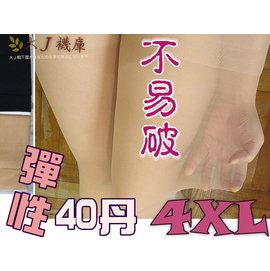 J~47 40丹加大耐勾褲襪~大J襪庫~4XL加大 孕婦~加壓力襪彈性褲襪丹尼襪~微透膚褲