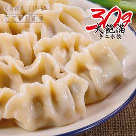 ~KAWA巧活~能量豬水餃、湯包系列^(三星蔥、韭菜、泡菜、湯包^)