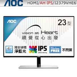 ~ 4688元↘ ~AOC I2379VHE6 23型AH~IPS寬螢幕