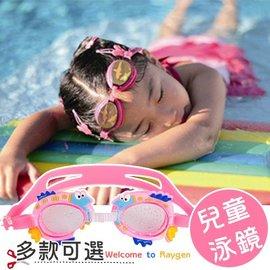 兒童泳鏡 卡通款 防水 防霧 防紫外線 舒適 【HH婦幼館】