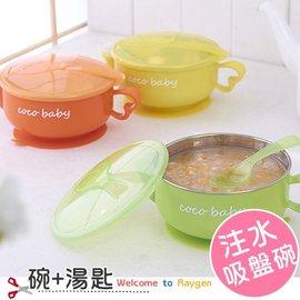 寶寶兒童不鏽鋼 注水保溫碗 吸盤碗 寶寶餐具 不鏽鋼碗+湯匙 【HH婦幼館】