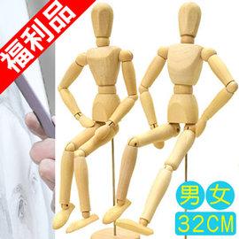 12吋關節可動木頭人(福利品)D057-04--Z 32CM素描木製人偶32公分小木偶關節可活動式木人工具人體模特model模型玩偶假人繪畫寫真動漫畫