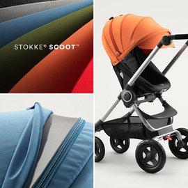 挪威【Stokke】 Scoot 遮陽棚-6色(三月中到貨)