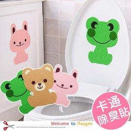 創意家居 卡通動物浴室 馬桶貼 加厚毛氈衛生間 馬桶除臭貼 消臭黏貼墊 【HH婦幼館】