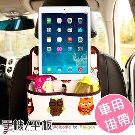 汽車後座椅背袋 車用收納袋 帶觸摸屏 手機 平板 【HH婦幼館】