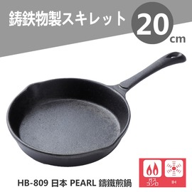 探險家戶外用品㊣HB-809 CAPTAIN STAG 日本鹿牌 PEARL 鑄鐵煎鍋(20cm)  鑄鐵圓形煎盤 煎鍋 炒鍋 長柄圓盤 鑄鐵鍋 荷蘭鍋