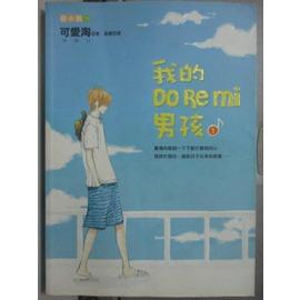 ~書寶 書T8╱一般小說_JDQ~我的 Do Re Mi 男孩1_可愛淘