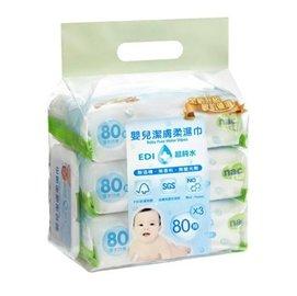 nac nac EDI 超純水嬰兒潔膚柔濕巾80抽3入 (附專利保濕蓋) *全新包裝*