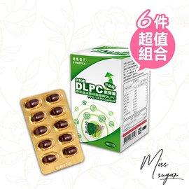 【Miss.Sugar】Synmosa 健喬信元 DLPC 欣利康軟膠囊(30粒/盒) X6盒