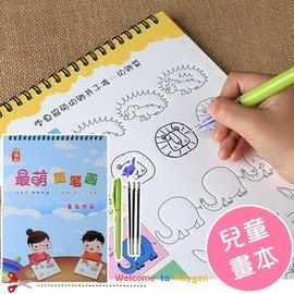 學前幼兒小學生寶寶畫畫 塗色板書 兒童塗鴉凹槽練習 簡筆畫 描繪本 套裝【HH婦幼館】