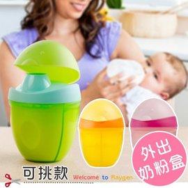 三格嬰兒大容量外出奶粉盒 便攜奶粉格 奶粉罐 分裝儲存盒 【HH婦幼館】