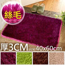 免  40x60cm絲毛地毯D022~02超細緻絲柔地毯.腳踏墊防滑墊止滑墊.遊戲墊遊戲地