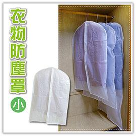 【Q禮品】B3172 衣物防塵罩-小/衣服防塵套/透明衣物/保護套/衣物收納/防潮防霉/禮服西裝套/旅行收納/收納袋