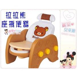 麗嬰兒童玩具館~拉拉熊加大學習馬桶-洗頭椅/安全椅/座便椅.多功能兒童洗髮椅便器