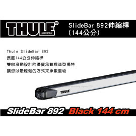 ||MyRack|| Thule SlideBar 892 伸縮車頂桿  144公分  車