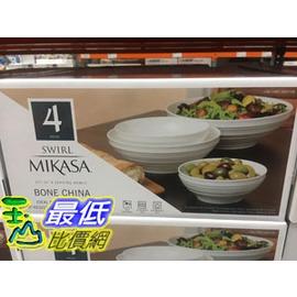 [106限時限量促銷] COSCO MIKASA SERVING BOWLS 4PC SWIRL 系列骨瓷碗4件組 _C1057128