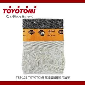 探險家戶外用品㊣TTS-125 日本製TOYOTOMI 煤油暖爐更換用油芯