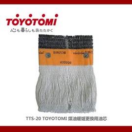 探險家戶外用品㊣TTS-20 日本製TOYOTOMI 煤油暖爐更換用油芯