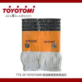 探險家戶外用品㊣TTS-29 日本製TOYOTOMI  煤油暖爐更換用油芯