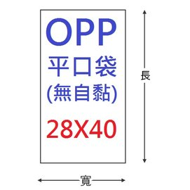 ~1768 網~OPP平口袋 28X40公分 ~100入 包  4~13280~40  無